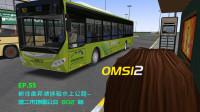 【CTN】【OMSI2】巴士模拟2游戏实况EP55——建二市地图公交802路