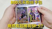 800元买粉丝3本奥特曼卡册,竟然有一堆SP卡