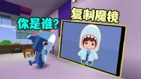 爆笑迷你:复制魔镜玩法!真花子中了假花子的阴谋,被关进镜子!