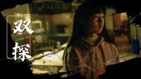《双探》范晓媛被困冰库,小姑娘逃生之路坎坷