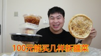 外卖100元能买多少新疆菜,比脸大的馕咬不动,性感烤包子太香