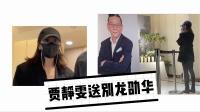 台湾现场:龙劭华追思灵堂开放第二日 贾静雯现身送别