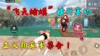 """和平精英:""""飞天蛤蟆""""10秒完成勇气之桥,说不怕举报,嚣张!"""