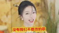 """网红魔改《黄梅戏》,成功引起官媒注意,""""六公主""""气到放原版!"""