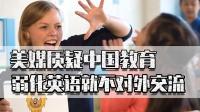 美媒质疑中国教育,弱化英语就不对外交流,经济成就难道只靠英语