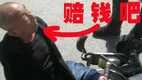 交通事故合集:大爷逆行被撞还有理了,说谁来都不好使,赔钱吧!