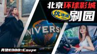溜背造型更具品味,开奔驰E300 Coupe玩遍环球影城 野生11