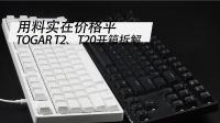用料实在价格平 TOGAR T2、T20机械键盘开
