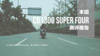 本田 Honda CB1300 Super Four 测评报告 No.302 LongWay摩托志