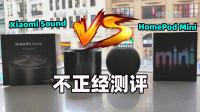 【科技狐】小米 VS 苹果:桌面智能音箱横评