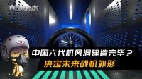 中国六代机风洞建造完毕?6000吨代表中国风洞最高水平!决定