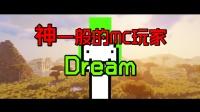 我的世界大神Dream01:神一般的MC玩家!