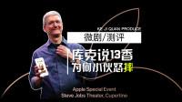 为何少年如此愤怒,iPhone13全网首摔!