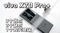 vivo X70 Pro+四六开:本是影像机皇 结果iPhone 13Pro发布了