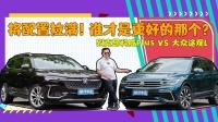 优选两台中型SUV,别克昂科威Plus VS大众途观L