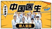 《中国医生》动人名场面:诠释医者仁心!