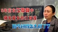 5年前,在江歌案中痛失爱女的江秋莲,如今过得怎么样了?