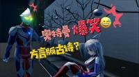 搞笑配音:奥特曼还能用英语四川话背古诗?