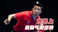 日本选手胜利在望却无论如何赢不下比赛,急得直跺脚!