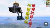 不带降落的盔仔装甲车空中落地砸中敌人,能淘汰敌人吗?
