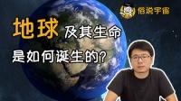 地球及其生命,是如何诞生的?