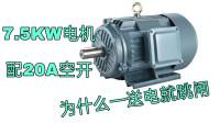 电工知识:7.5KW电机电流15A,配20A空开,为什么一送电就跳闸?涨知识