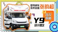 9年潜心研发,年销冠车型!亚特房车设计总监首次揭秘Y9设计理念