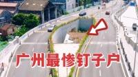 广州悲惨的钉子户,因要价太高被夹着两桥中间,屋主失算了