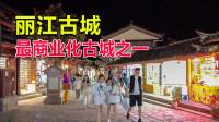 丽江古城,中国最商业化的古城之一,游客还是络绎不绝,为什么?