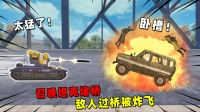 可爱的Anna:用坦克堵桥!结果来一辆火力车,我一炮把它炸飞