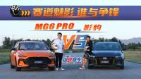 MG6 PRO_converted赛道魅影,谁与争锋 ——MG6 PRO VS 影豹