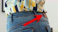 牛仔裤后腰上的小皮标有啥用?美女害羞说出用途,这下可算开眼了