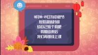上海空中课堂频道中秋音乐