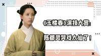 剧集:《玉楼春》演技大赏:陈都灵哭戏太仙了!