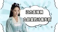 剧集:没想到吧!江太医嫁祸九龄堂的计策失败