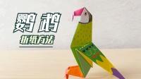 """手工DIY,教你学会如何折纸一只漂亮的""""鹦鹉"""""""