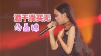 12岁女孩-汤晶锦深情演唱【酒干倘卖无】听哭了