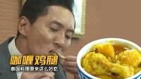 沁人心扉的下饭神剧,泰国料理怎么能少得了咖喱!02
