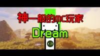 我的世界大神Dream03:dream和油管第一网红的恩怨!