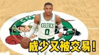 【布鲁】NBA2K22王朝模式:神仙操作!凯尔特人交易威少!