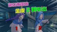 第五人格X梦幻岛联动:穆希卡金皮2种形态!约瑟夫变丑?
