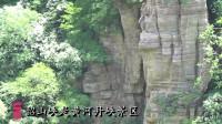 韶山峡,精湛绝伦的丹霞地貌,12亿万年前海底世界的真实写照