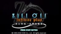 木子小驴解说《PSP龙士传说》女精灵和菲尔姆实况攻略第三期