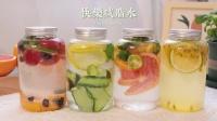 四款快乐减脂水,各种果蔬搭配,让平平无奇的水也变得丰富