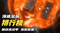 漫威7大金属:钢铁侠战甲材料是最差的,只能排倒数第一