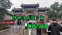河南省康百万庄园,,跨明.清民国三个朝代。钱庄和账房财务功能齐全。堪比现代