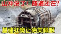 山冲跑了!隧道还在!中国向世界秀一次肌肉,基建狂魔不再低调