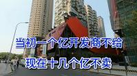 孟大坏游记,湖南长沙有名钉子户,一栋老房子要价一个亿,如今开发商后悔死了