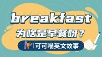 【英文故事】你知道breakfast为什么是早餐的意思吗?