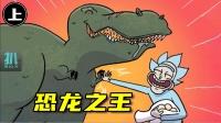 复活恐龙建乐园,姥爷的恐龙园暴富梦,漫画19【上】
